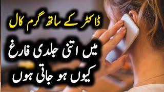 Doctor Ke Sath Full Gandi Baat Called Hindi Call racording Sex Call racording