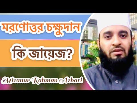 মরণোত্তর চক্ষুদান কি জায়েজ?-Mizanur Rahman Azhari