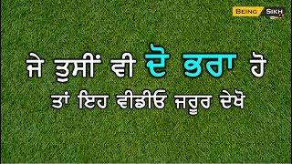 Story of two brothers II Heart touching story II Punjabi II Being Sikh