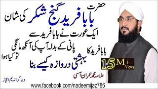 Hafiz imran aasi by baba farid ganj shakar ki shan best speech
