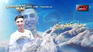 Faycel Sghir - Twahachtek Ana 2017 | فيصل الصغير - توحشتك انا