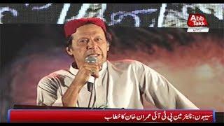 Sehwan: Chairman PTI Imran Khan Addresses Public Rally