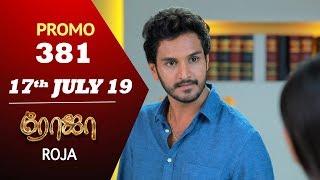 ROJA Promo | Episode 381 Promo | ரோஜா | Priyanka | SibbuSuryan | Saregama TVShows Tamil