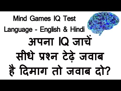 Brain games emotional intelligence test mind power in hindi training increase improve