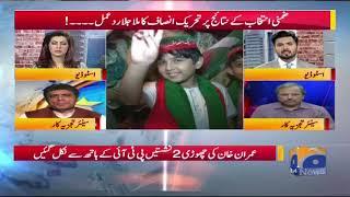 Zimni Intikhab Ka Natija, PML-N Ke Liyey Ba-Zahir Hosla-Afza Hey! - Geo Pakistan