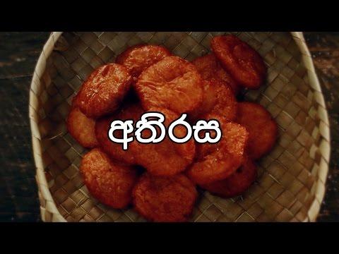 Athirasa : Sri Lanka Food Recipes (Video) | Hadakari.com