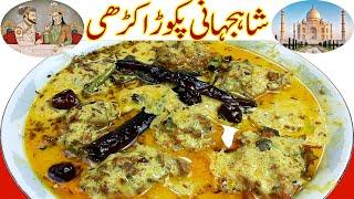ایسی کڑھی کہ گھروالےانگلیاں چاٹنے پرمجبورI Shahjahani Kadhi Pakora Recipe Original Pakoda Kadhi I ka