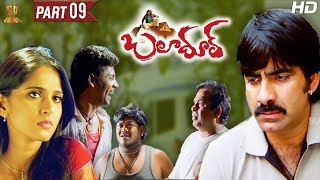 Baladoor Telugu Movie Full HD Part 9/12 | Ravi Teja | Anushka Shetty | Sunil | Suresh Productions