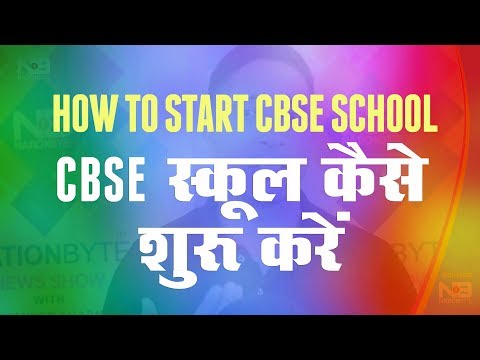 How To Start CBSE Affiliated School by Surender Sharma (HINDI)