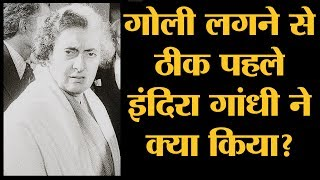 कत्ल वाले दिन इंदिरा गांधी ने बुलेटप्रूफ जैकेट क्यों नहीं पहनी थी? | Indira Gandhi Assassination