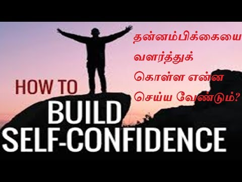 Ways to get Self confidence in Tamil   Thannambikkai   How to get self confidence