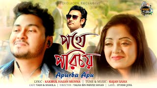 Pothe Porichoy | পথে পরিচয় | Apurba Apu | New Bangla Music Video 2018