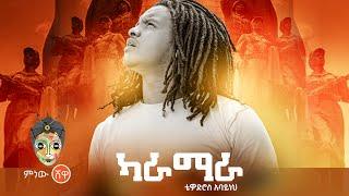 Tewodros Abayneh (Karamara) ቴዎድሮስ አባይነህ (ካራማራ) - New Ethiopian Music 2021(Official Video)