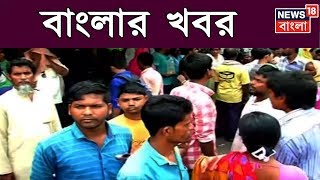 Top Bengal News In A Nutshell | Amar Bangla