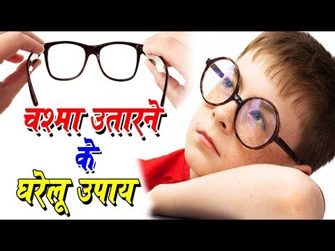 Hindi Homemade Tips To Remove Eye Glasses Contact Lens Home Remedies For Improve Eyesight