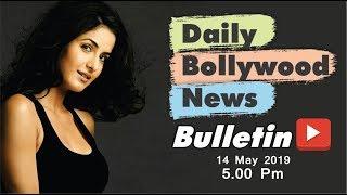 Bollywood News   Bollywood News Latest   Bollywood News in Hindi   Katrina Kaif   14 May 2019   5 PM