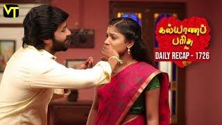 Kalyana Parisu 2 Tamil Serial | Daily Recap | Episode 1726 Highlights | Sun TV Serials | Vision Time