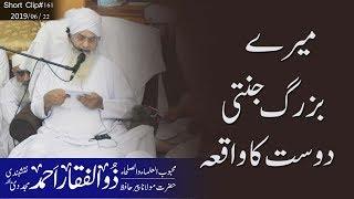 ميرے بزرگ جنتی دوست کا واقعہ   حضرت مولانا پیر ذوالفقار احمد نقشبندی مجددی