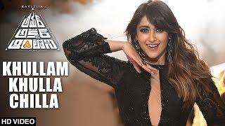 Khullam Khulla Chilla Video Song | Amar Akbar Anthony Video Songs | Ravi Teja, Ileana D