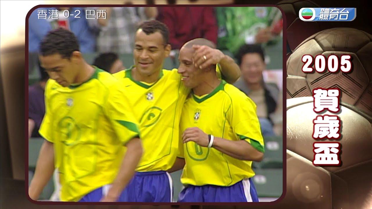 球壇足跡 2005年賀歲盃 - 香港 對 巴西
