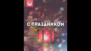 Праздничная проповедь Ид аль Фитр (Ураза-Байрам) 2020