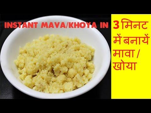 *हलवाइयों जैसा मावा,खोया घर पे बनाये सिर्फ 3 मिनट में।  Instant Homemade MAWA, KHOYA from milk power