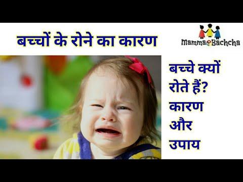 बच्चो के रोने का कारण । बच्चे  क्यों रोते  है। Why does baby cry at night