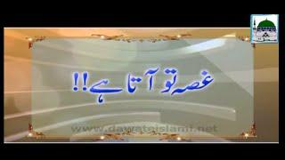 Ghussa to aata hai - Haji Abdul Habib Attari - Short Bayan