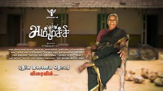 Ammuchi - Motion Poster   Tamil Web Series   #Nakkalites