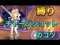 【白猫テニス】久々の縛りプレイ!チャージショットのコツを伝授!