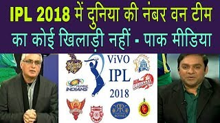 Pak media reaction on IPL 2018 team selection no players are selected from the world no -1 team