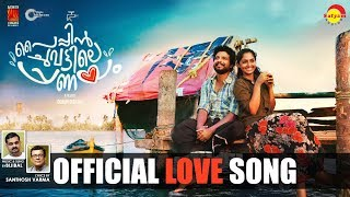 Paipin Chuvattile Pranayam | Kayalirambilu | Official Video Song HD | Neeraj Madhav | Reeba Monica