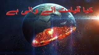 Qayamat ki nishani | Kya Qayamat Anay Wali Hay | Is Doomsday Near Urdu /Hindi