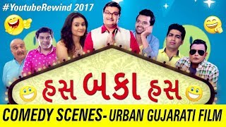 Let's bid adieu to 2017 and welcome 2018 watching hilarious comedy scenes from Superhit Urban Gujarati films.  This compilation contains comedy scenes (Gujarati jokes) from Chello Divas, Gujjubhai The Great (Siddharth Randeria), 3 Doba – 3 mistakes of God, Fillam, Aapne To Dhirubhai, Polam Pol, Bas Ek Chance, Musafir Chhu Yaar & More.  The best and funniest scenes selected from superhit Urban Gujarati Movies will surely make you burst into hysterical laughter. Keep watching – keep laughing!  ૨૦૧૭ ને અલવિદા કહીએ અને ૨૦૧૮નું સ્વાગત કરીએ - આ મસ્ત મજાના કોમેડી સીન જોઈને. Now Airtel DTH subscribers can watch superhit Gujarati Dramas on Ch. No. 577 @ Rs. 39/month only. To subscribe, give a missed call from your registered number on 9109454545.  નવા નાટક, ફિલ્મ, ગીત, કોમેડી સીન વગેરે અપલોડ થયાની જાણકારી તમારા ઇમેઇલ એડ્રેસ પર મેળવવા માટે હમણા જ આ ચેનલને સબ્સ્ક્રાઇબ કરો:  http://www.youtube.com/subscription_center?add_user=shemaroogujarati  To get regular updates on new releases(Natak, Films, Songs, Comedy Scenes and much more), subscribe to our channel: http://www.youtube.com/subscription_center?add_user=shemaroogujarati  Sign up for Free and get daily updates on New Videos, exclusive Web Shows, contests & much more http://youtube.shemaroo.com/default.aspx  Send us your feedback and suggestions at : connect@shemaroo.com  To Enjoy Gujarati Plays Nonstop, Download Shemaroo Gujarati Natak App on your phone.  Give missed call on 9222231242 to download.  Or Visit Apple App Store : https://goo.gl/RLBoqe  Google Play Store : https://goo.gl/LqlaQj  Urban Gujarati Movies (Gujjubhai The Great, Chhello Divas, Polam Pol, Kevi Rite Jaish & More) http://bit.ly/2eEJhPa  Best of Siddharth Randeria ( Gujjubhai )  https://goo.gl/IytVqc  Best of Sanjay Goradia https://goo.gl/lNf4vE  Best Gujarati Dramas ( શ્રેષ્ઠ ગુજરાતી ડ્રામા ) https://goo.gl/OhoOOx  Comedy Dramas (રમુજી નાટકો ) https://goo.gl/95Wnzx  Family Comedy Dramas ( કૌટુંબિક ડ્રામા ) https://goo.gl/pRMUkR  Gujarati Comedy Scenes – Gujarati Jokes  https://goo.gl/I3xWZ5  Other Dramas (  નાટકો ) https://goo.gl/H8vKj8  Gujarati Natak Promos  https://goo.gl/HZqjKk  Gujarati Jokes – Vasant Paresh, Sairam Dave, Harsur Gadhvi & others https://goo.gl/ODJ0jp  Gujarati Songs – Garba, Aarti, Bhajan, Navratri, Dandiya, Lok Geet, Gujarati film songs and more https://goo.gl/UxhFVG Sign up for Free and get daily updates on New Videos, exclusive Web Shows, contests & much more http://youtube.shemaroo.com/default.aspx  Send us your feedback and suggestions at : connect@shemaroo.com