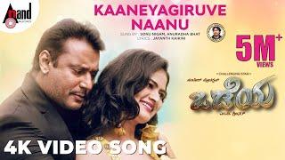 Odeya | Kaaneyagiruve Naanu | 4K Video Song | Darshan | Sanah|M.D.Shridhar|N.Sandesh|Arjun Janya