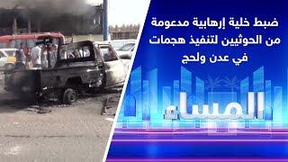 ضبط خلية إرهابية مدعومة من الحوثيين لتنفيذ هجمات في عدن ولحج
