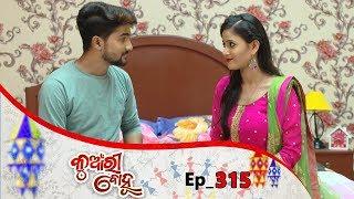Kunwari Bohu | Full Ep 315 | 12th Oct 2019 | Odia Serial – TarangTV
