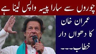 Imran Khan Speech Shahdadkot Jalsa | 9 July 2018 | Neo News