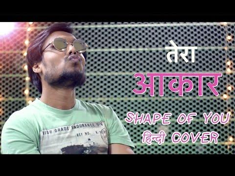 तेरा आकार | SHAPE OF YOU HINDI COVER | ED SHEERAN | Subodh | Hindi Cover Series E03