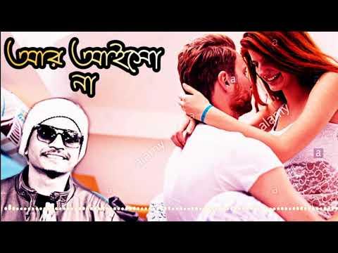 Xxx Mp4 Ar Aisho Na আর আইসো না Bangla New Song 2019 Samz Vai ItteHad Sij 3gp Sex