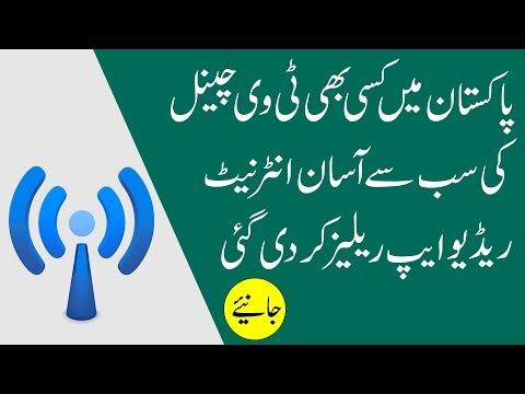 Listen Live | TV Channel | New Android App | Internet Radio | Promo