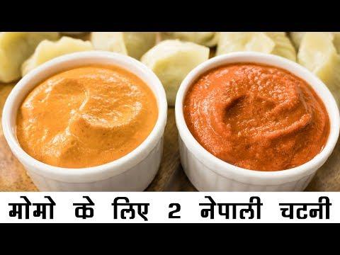 2 नेपाली मोमो चटनी की रेसिपी हिंदी में | बाजार जैसी मोमोज़ चटनी | Momo Chutney Nepali Style Hindi
