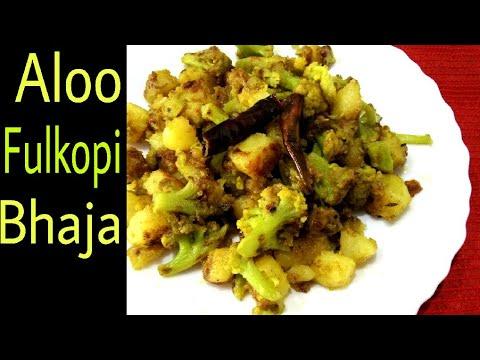 Aloo Fulkopi Bhaja - Cauliflower And Potato Fry - Aloo Gobi Recipe - lunch box recipe