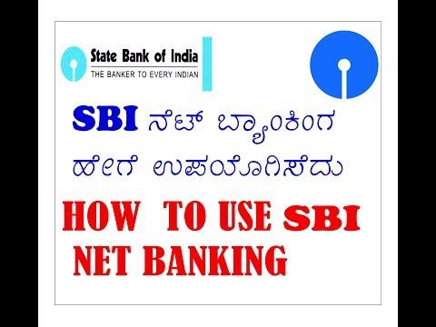 SBI ನೆಟ್  ಬ್ಯಾಂಕಿಂಗ್ ಹೇಗೆ ಉಪಯೋಗಿಸೋದು  HOW TO USE SBI NET BANKING