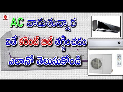 Tips To Reduce Electricity Consumption of an Air Conditioner   AC వాడుతున్నార POWER తగ్గించడం ఎలా