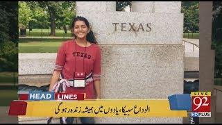 News Headlines   12:00 PM   23 May 2018   92NewsHD