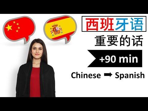 学西班牙语   单词和短语   中文语言词汇