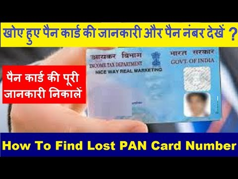 How To Find Lost PAN Card Number or complete PAN card information