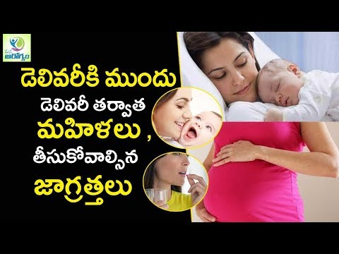 Beneficial Tips After Delivery and Before Delivery - Mana Arogyam Telugu Health Tips