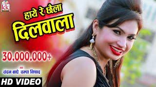 Cg song-Haay re mor chhaila dil wala-Chandan bandhe-champa nishad-New hit Chhattisgarhi geet 2017